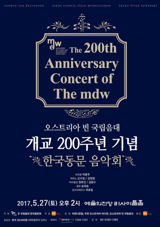 [05.27] 오스트리아 빈 국립음대 개교 200주년 기념 한국동문 음악회 - 예..