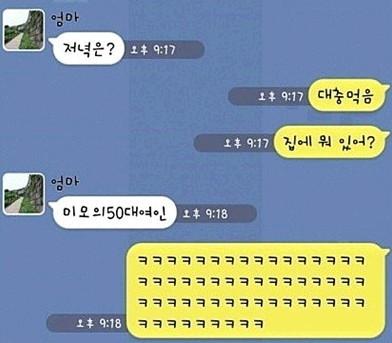 한국 엄마의 패기 7