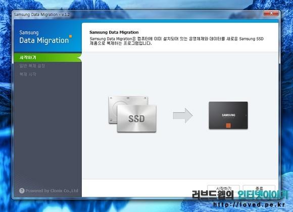 삼성 Data Migration 실행 디스크 복제