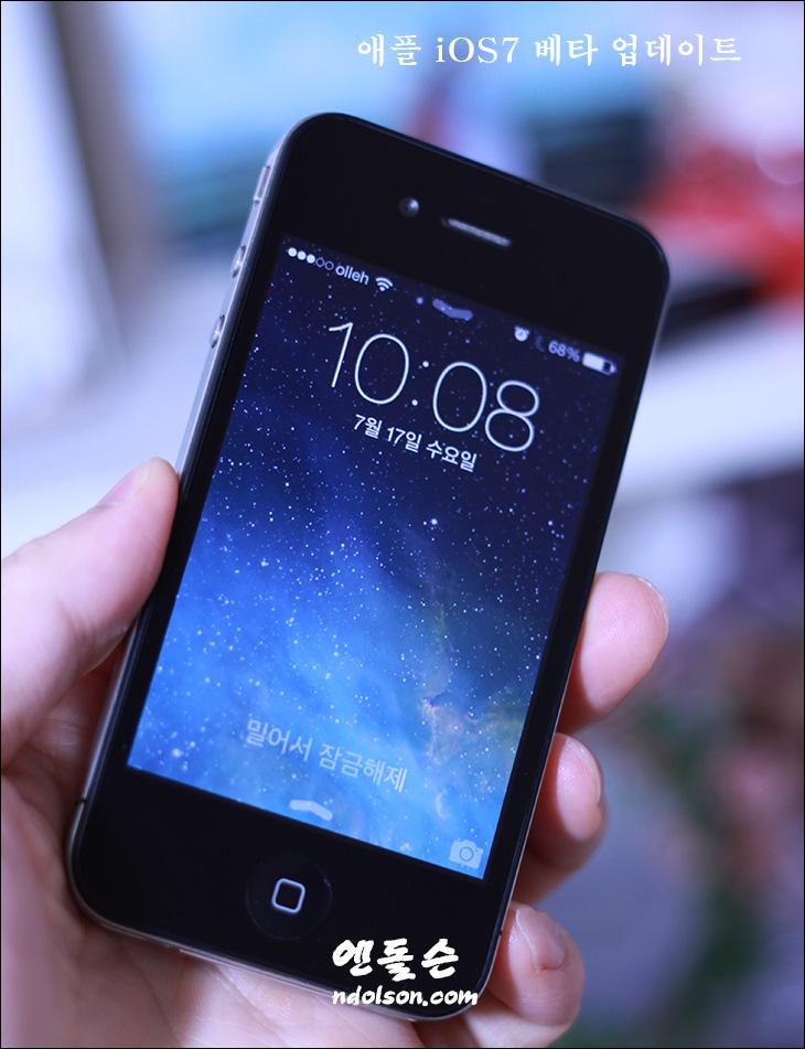 IT, ios7 기능정리, ios7, 아이폰, 아이폰 ios7 업데이트, ios7 업데이트, ios7 기능, 아이폰4 ios7, 아이폰 iOS7 기능 정리, iOS7 특징