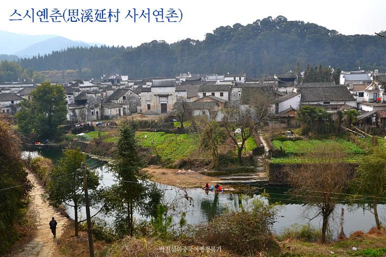중국에서 가장 아름다운 시골 우유엔(婺源 무원) 북쪽 루트(北线) (강서성 3-3호)