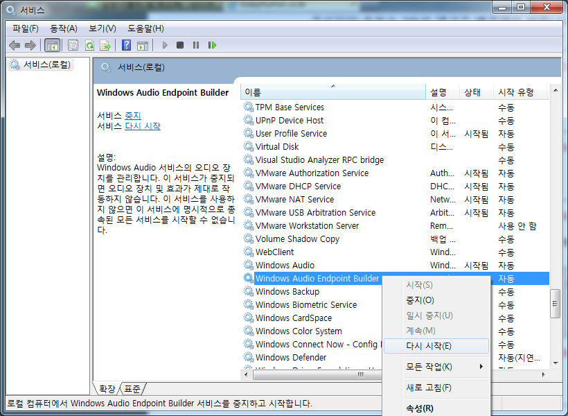 Windows Audio Endpoint Builder Firewire