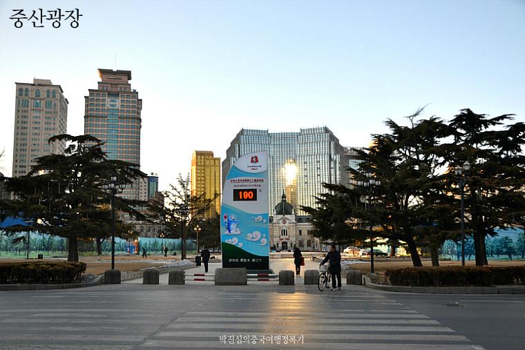 따리엔(大连 대련) 광장문화를 즐겨라! (요녕성 4-2호)