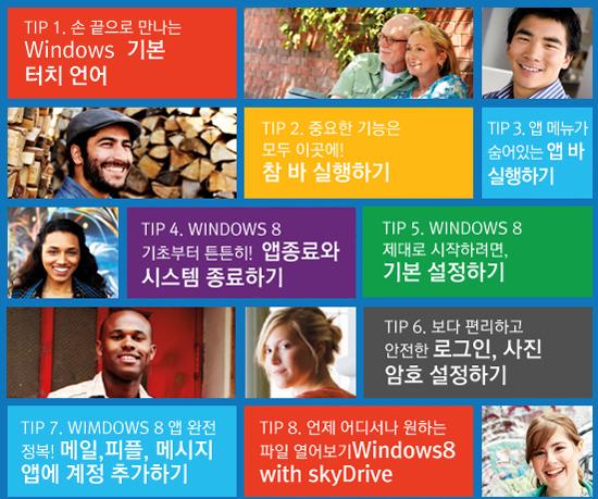 윈도우8 출시, 더욱 빨리지고 편리해졌다!