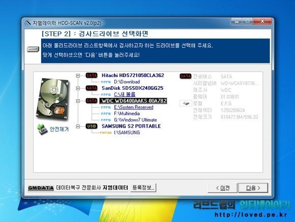 GM HDD SCAN ver2.0 하드디스크 배드섹터 검사할 드라이브 선택 스캔