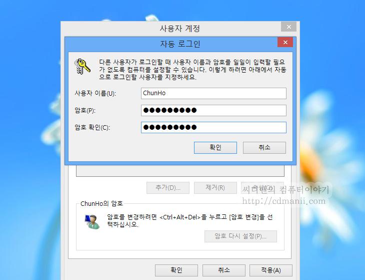 윈도우8 자동로그인,download, Downloads, install, It, Microsoft, Windows 7, Windows 8, windows8, 다운, 다운로드, 마이크로소프트, 매트로UI, 매트릭스, 사용기, 설치, 성능, 윈도우7, 윈도우8, 윈도우8 다운로드, 윈도우8 설치, 윈도우8 암호 넣지 않는 방법, 윈도우8 자동로그인, 인스톨, 제품,윈도우8 자동로그인 하는 방법을 통해서 암호를 넣지 않고 바로 윈도우 화면을 보는 방법을 설명해보겠습니다. VMware 를 통해서 윈도우8 개발자 버전을 설치 하고 노트북에도 설치해서 이것저것 써보는데 재부팅 할때마다 암호 입력 번거로우실겁니다. 이때 간단한 암호 입력으로 자동으로 로그인이 되도록 할 수 있습니다. 물론 보안을 위해서는 화면보호기 등에는 암호를 걸어놓아야겠죠. 암호를 아예 없는 암호로 둘 수 도 있지만 그건 권장 되지 않습니다. 아래 방법을 통해서 입력한 암호로 윈도우8 자동로그인 하는 방법을 배워보겠습니다.