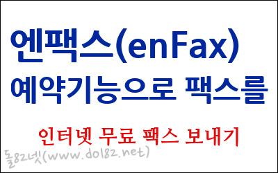 엔팩스(enfax) 예약기능으로 팩스보내기 / 무료 인터넷팩스 보내기