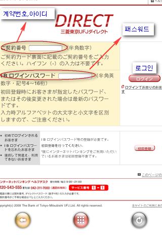한국의 재앙 인터넷뱅킹 (일본은 인터넷뱅킹을 어떻게 할까?)