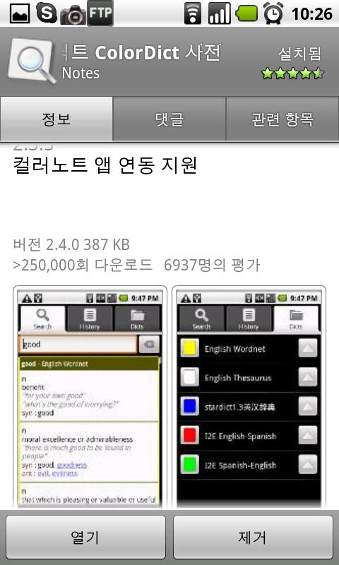 250,000회 이상 다운로드된 검증받은 어플