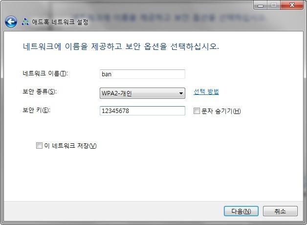 윈도우7 노트북을 무선공유기(AP)로 활용 하는 방법