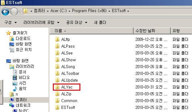 윈도우 7 알약 설치 방법