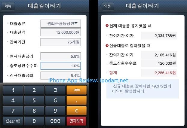 아이폰 재테크 계산기 스마트금융계산기 Pro