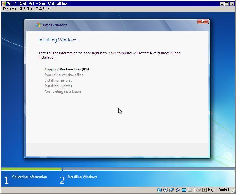 윈도 7 설치 시작