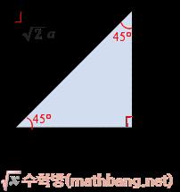 특수한 직각삼각형 세 변의 길이의 비 - 45°, 45°, 90°