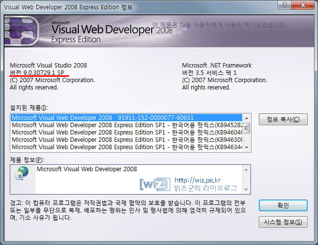 Visual Web Developer Express Edition 제품정보