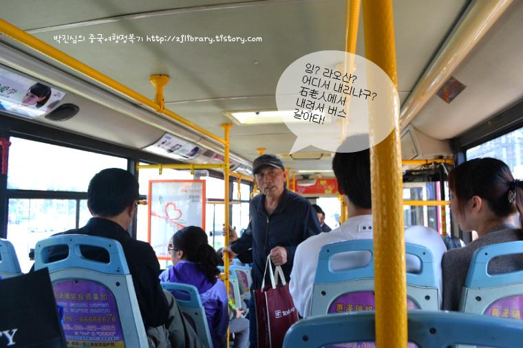 중국 버스