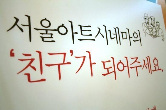 서울아트시네마를 위한 댓글을 달아주세요!