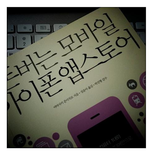 [서평] 돈버는 모바일 아이폰 앱스토어