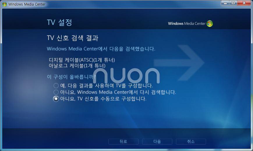 TV 신호 검색 결과