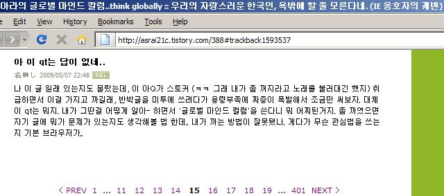 우리의 자랑스러운 한국인, 욕밖에 할 줄 모른다네. (IE 옹호자의 궤변) @ 2009/04/21 18:52라는 글에 달린 트랙백