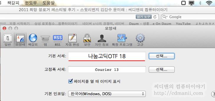 맥북에어 11인치 글꼴, 맥북에어 글꼴, 설정, 웹서핑, IT, 제품, 리뷰, 사용기, 후기, 맥북프로, 맥북, Macbook, Macbook air,맥북에어 11인치 글꼴은 정말 눈이 아프더군요. 안그래도 작은 화면인데 기본글꼴은 글자도 작아서 계속 보고 있으면 눈이 핑핑 돌더군요. 실제로 제가 밤에 조용하게 블로깅을 하기 위해서 맥북에어 11인치를 켜놓고 타이핑을 하고 있었는데 작은 글자를 힘들게 계속 보려니 눈이 금방 피로해져서 저도 모르게 자고 있더군요. 그래서 글꼴을 수정해 봤는데 여러가지 글꼴과 크기를 찾다가 적당한 셋팅을 발견해서 글을 써보려고 합니다. 이 셋팅을 하면 좀 더 편하게 맥북에어 11인치에서 웹서핑이 가능 합니다. 물론 13인치는 화면이 좀 더 커서 글꼴을 꼭 셋팅하지 않더라도 불편하진 않습니다. 다만 11인치는 꼭 셋팅하세요.  참고로 맥북에어와 맥북 , 맥북프로 사용시 배터리 사용시간을 좀 더 늘리고 편하게 한영키를 바꾸는 방법을 적용하려면 아래의 링크를 확인 하세요.