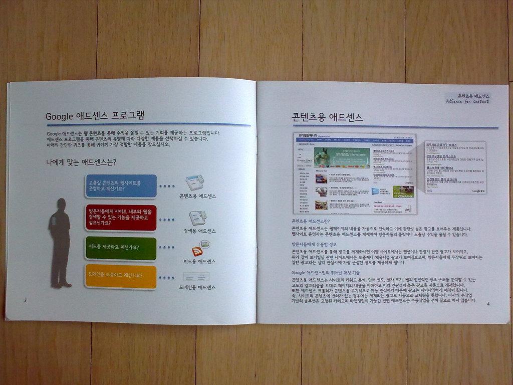 구글 애드센스 안내 책자 3-4쪽 by Ara