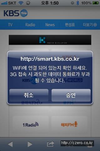 3G접속 승인화면