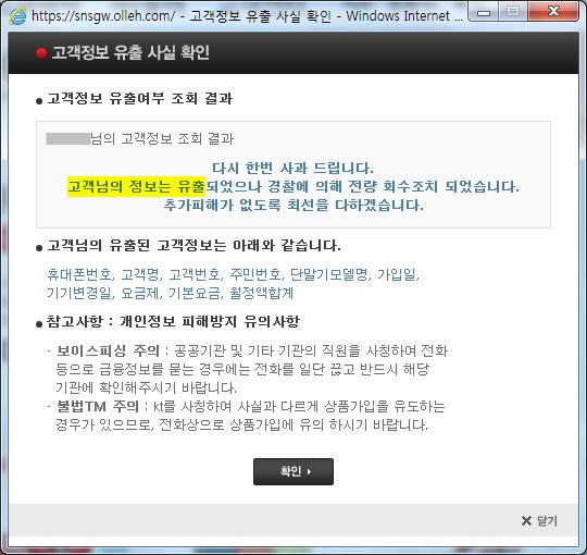 KT 고객정보 유출 사실 확인