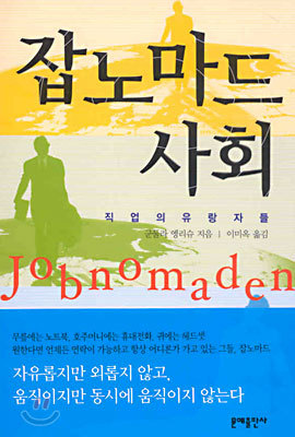 잡노마드사회