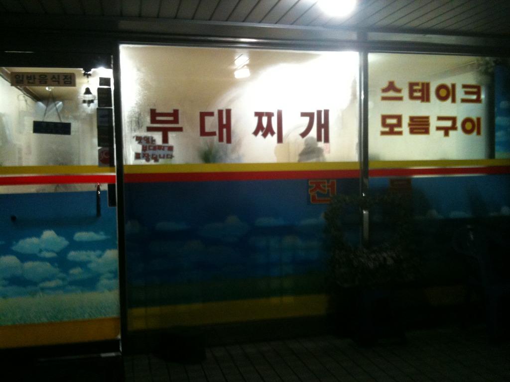 [맛집]문정동 의정부부대찌개