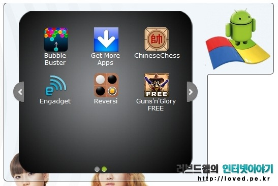 블루스택 앱 플레이어, 안드로이드 어플, 안드로이드, 무료 어플, 윈도우7, PC, BlueStacks App Player, BlueStacks
