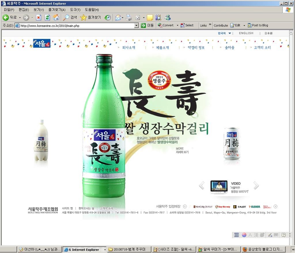 서울탁주 홈페이지
