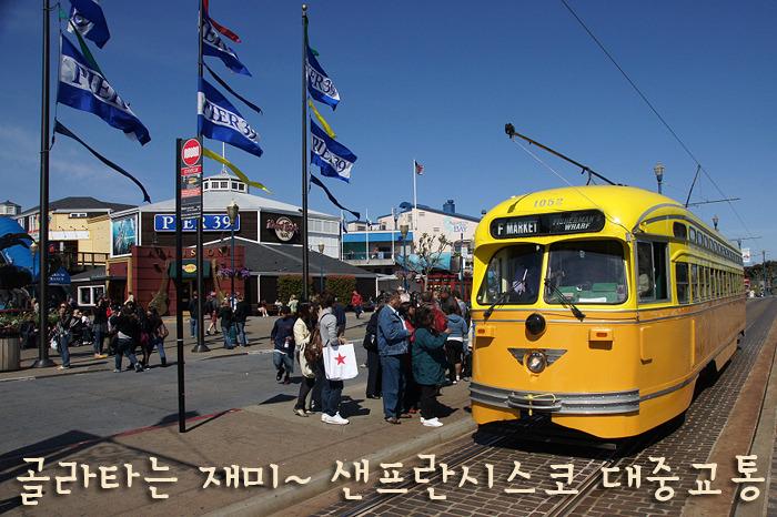 골라타는 재미~ 샌프란시스코 대중교통