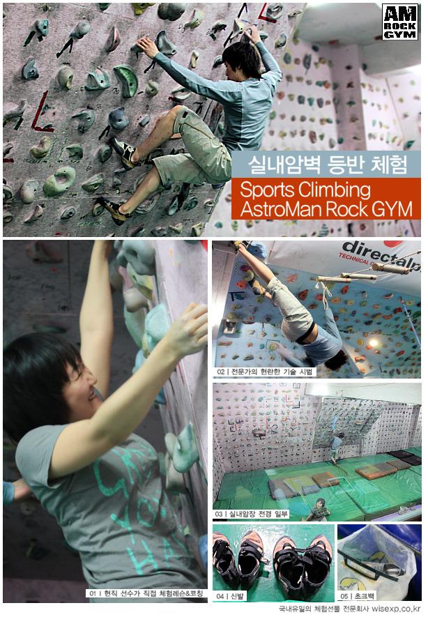 실내암벽 등반 체험, 애스트로맨 스포츠 클라이밍 센터(홍대)