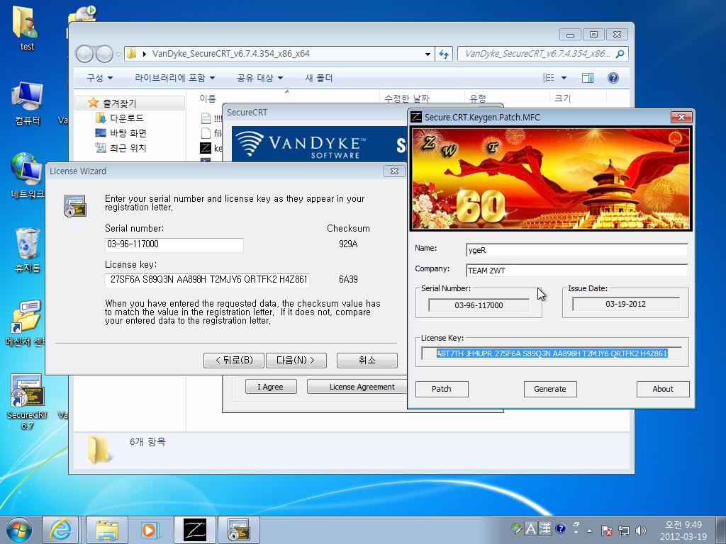Vandyke securecrt v6.6.1 x86 portable