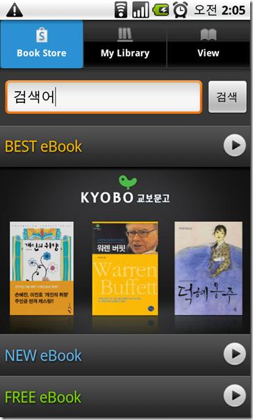 kyobo_book_1