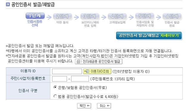 농협인터넷뱅킹 공인인증서 발급 방법-1