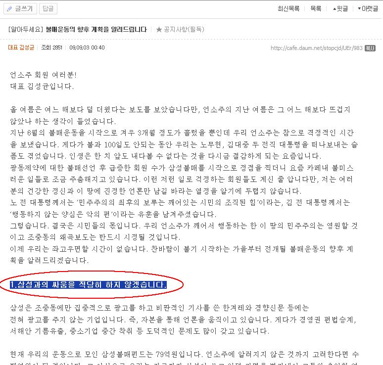 http://cafe.daum.net/stopcjd/UEr/983 에서 화면 캡처
