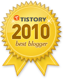 2010 티스토리 우수블로그
