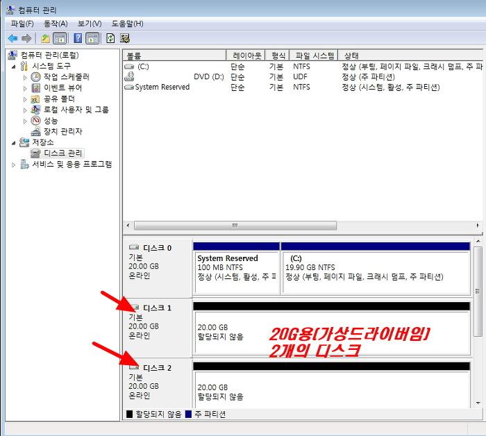 윈도우7 새미러볼륨구성방법