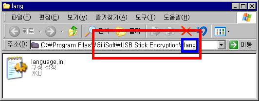 언어 파일이 있는 폴더 및 언어 파일 (language.ini)