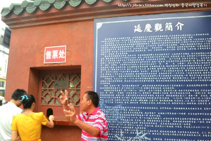 연경관(延庆观 옌칭관)의 매표소