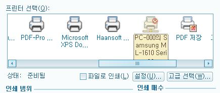 PDF를 지원하는 가상 프린터 2