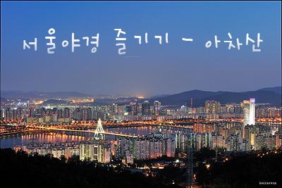 서울야경 제대로 즐겨라 - 아차산