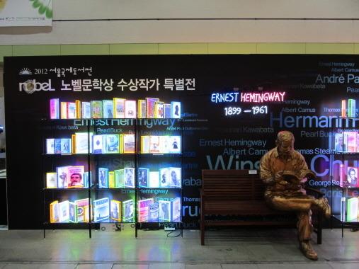 2012 서울국제도서전, 노벨문학상 수상작가 특별전