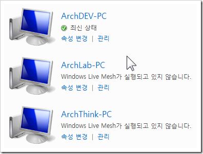 Windows Live Mesh 2011을 설치해서 사용하다 보면, 기본적으로 컴퓨터의 종류와는 상관 없이 모두 동일한 아이콘을 보여 주는 것을 볼 수 있습니다.