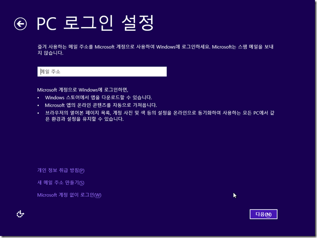 Windows_8_RTM_Pro_K_Setup_73