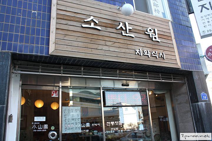소산원, 전통 찻집, 찻집, 맛집, 전통 차, 차, 다기세트, 차 갤러리, 대전 찻집, 대전 맛집, 사찰음식, 대전