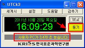 UTCk3.1 시간동기화-돌82넷
