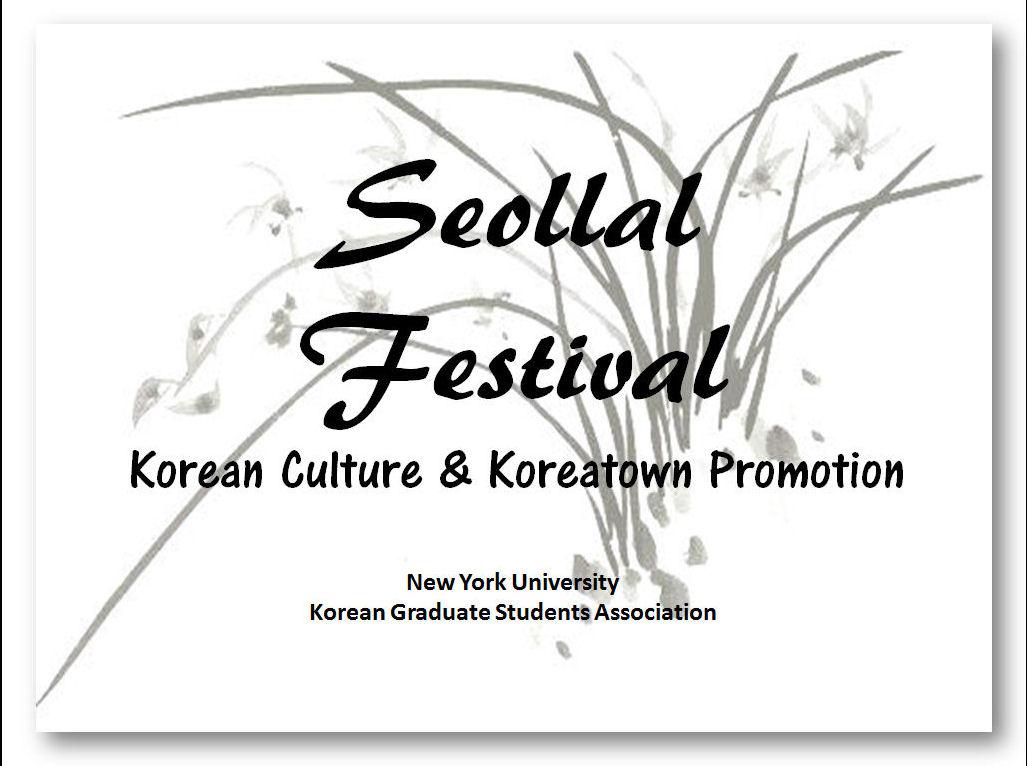 한국 설날, 외국에선 'Chinese New Year'